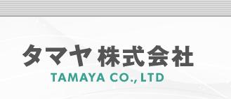タマヤ 株式会社